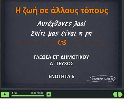 AYTOXTHONES