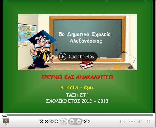 epanalipsi_FYTA3