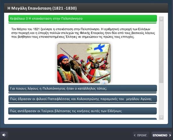 ISTORIA_K_3_EPANAST_PELOPONNHSO
