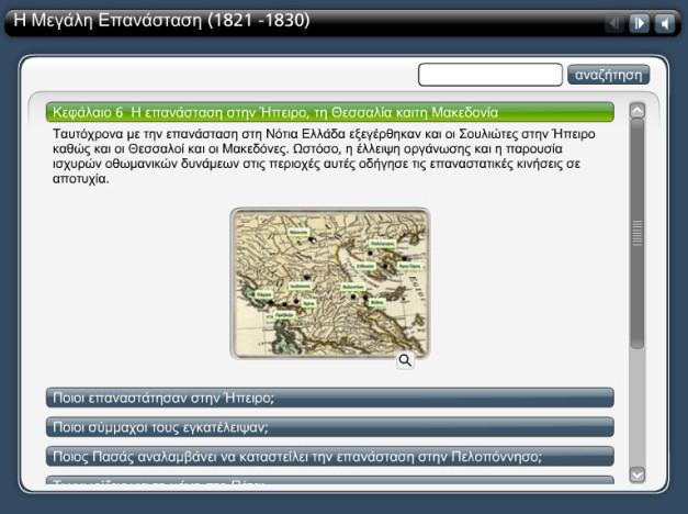 KEF_6_EROTHSEIS_APANTHS
