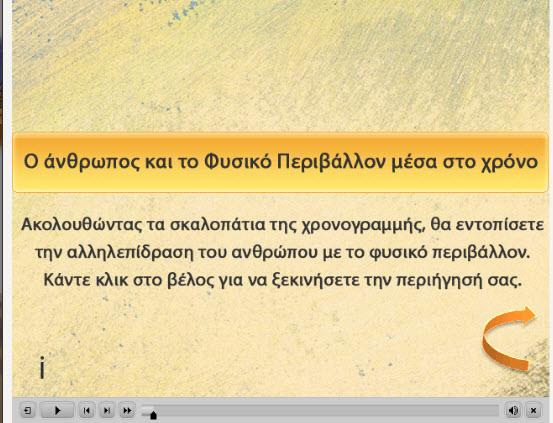 OIKOSYSTHMATA_EPAN1