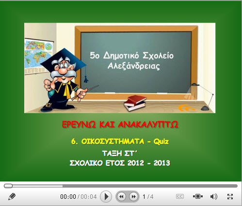 OIKOSYSTHMATA_EPAN2