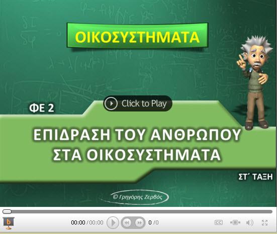OIKOSYSTHMATA_FE2