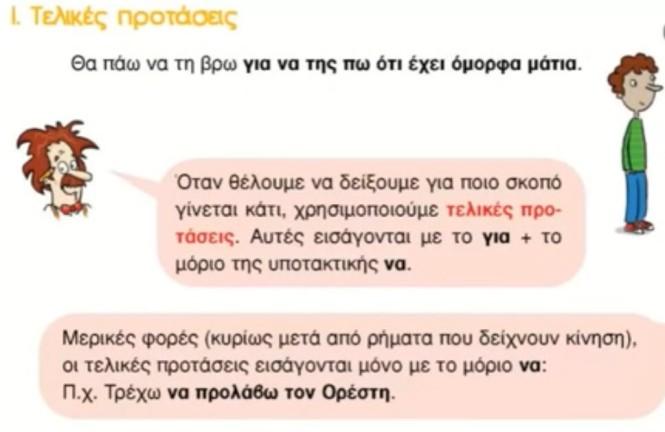 telikes_protaseis
