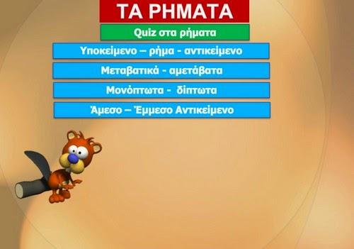 http://www.daskalosa.eu/quiz/glossa/rimata_metavatika_ameso_emmeso/quiz_rimata.swf