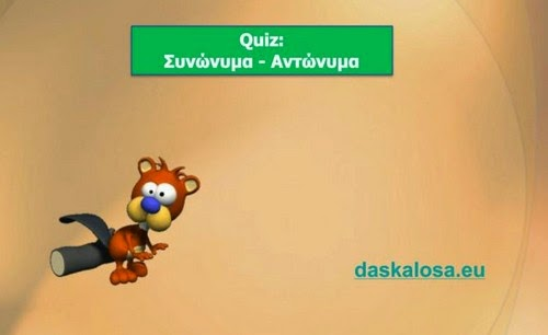 http://www.daskalosa.eu/quiz/glossa/quiz_sinonima_antonima.swf