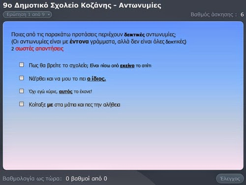 https://d6e2d957-a-62cb3a1a-s-sites.googlegroups.com/site/9kozanis/glossa/diaphora-archeia/antonymies/quiz.swf?attachauth=ANoY7cpCpcqCD_l8E-eRaUSWxRck2umgAQ79Kgv2gP1K60FuDq-x4wZB8_UKVhb4HYBaMYFvYbuUFO68VsMFBGKpDXUspc_icDAUJ-TTv7emMgRP0ZCScIo_4fHw4LqRwtp7W2uPBS_ta9vno1frLeMaKRBim4ePQpZnJtFyfF2ygGiXKZGUHA4HhXrn7nquzC_H5lLZgHwohsykSijdz1mkmfQ7BuYclzfqOOUvf7VWuB-GbUSyt8G_3xeZcF0VbfgUguoZCn9M&attredirects=0