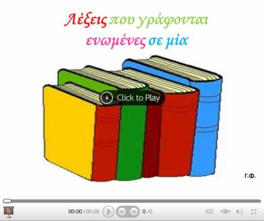 GLOSSA_ATHXHMATA