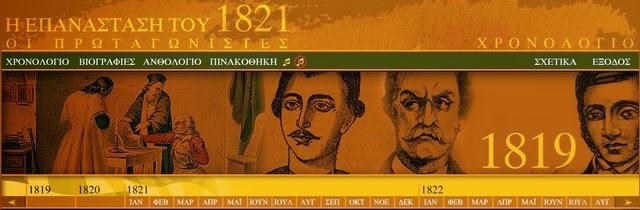 http://users.sch.gr/maritheodo/1821/timeline.htm