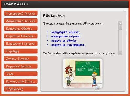 ENOTHTA_11K1