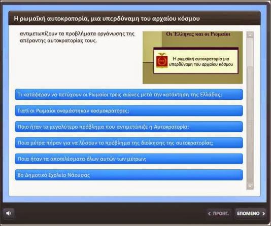 http://users.sch.gr/divan/istoria_03/interaction.swf