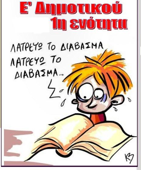 ΓΛΟΣΣΑ_1ΕΝΟΤ