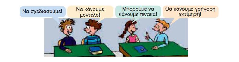 ΜΑΘΗΜΑΤ_6