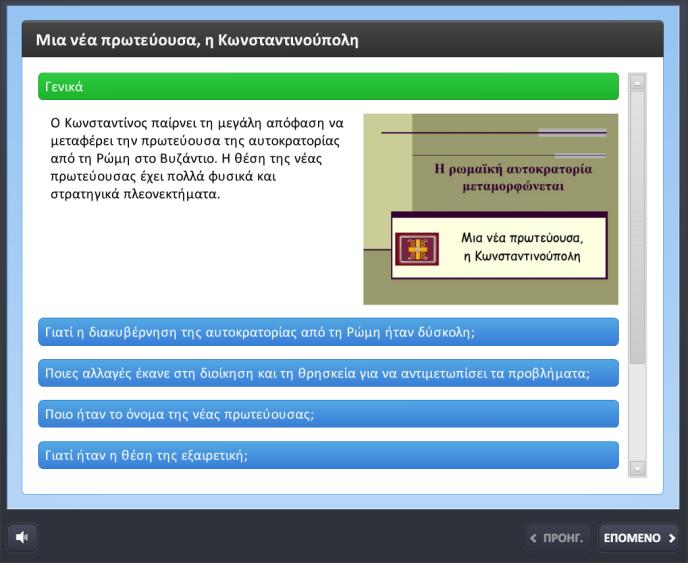 http://users.sch.gr/divan/istoria_06/interaction.swf
