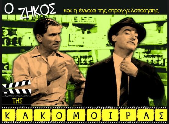 http://users.sch.gr/divan/tiskakomoiras/story.swf