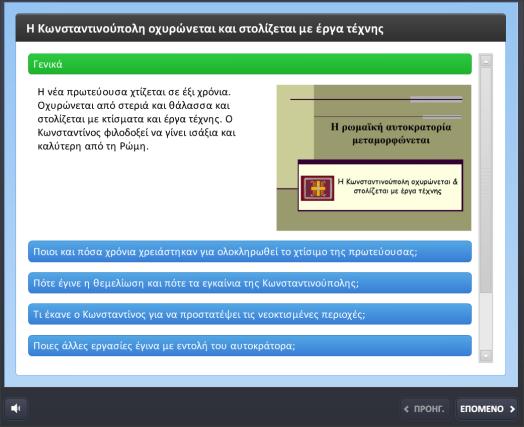 http://users.sch.gr/divan/istoria_07/interaction.swf