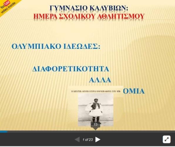 OLYMPIAKOI_1