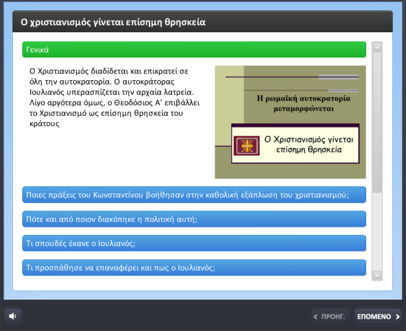 http://users.sch.gr/divan/istoria_08/interaction.swf