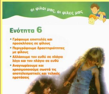 glossa6