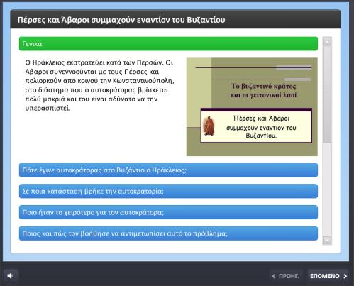 http://users.sch.gr/divan/istoria_18/interaction.swf