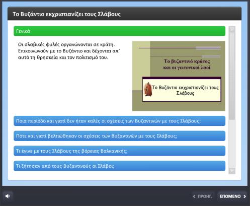 http://users.sch.gr/divan/istoria_21/interaction.swf