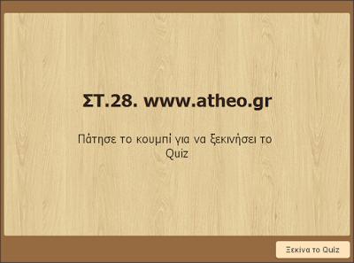 http://atheo.gr/yliko/ise/F.28.q/index.html