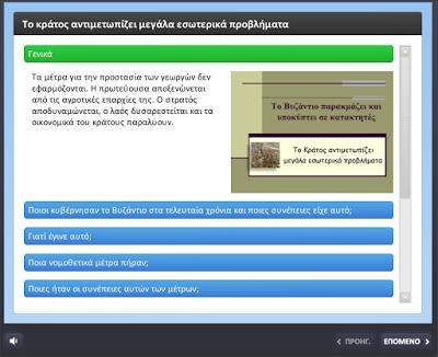 http://users.sch.gr/divan/istoria_28/interaction.html