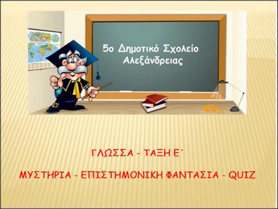 http://atheo.gr/yliko/gle/10.q/index.html