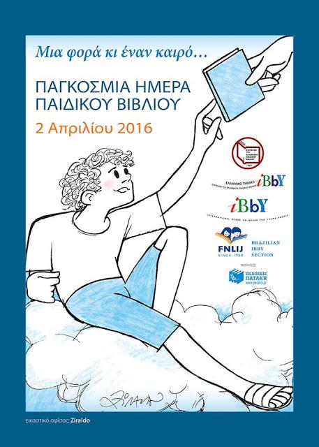 αφίσα-παγκόσμια-Ημέρα-Παιδικού-βιβλίου-2016