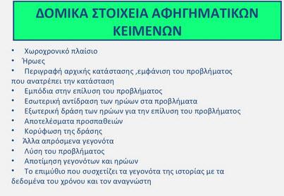 γραπτος_10