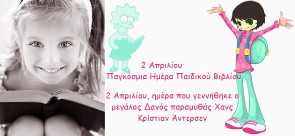 kidsdaybook_icon2