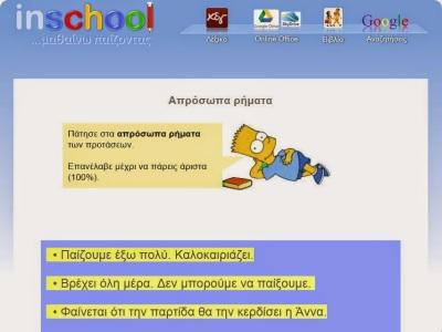 http://www.inschool.gr/G5/LANG/RHMATA-APROSOPA-VAL-G5-LANG-HPclickon-1404081955-tzortzisk/index.html