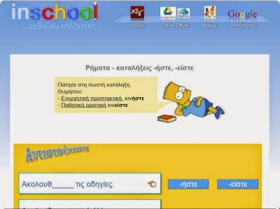 http://www.inschool.gr/G5/LANG/RHMATA-140412a-HSTE-EISTE-LEARN-G5-LANG-MYmatchB-1404121958-tzortzisk/index.html