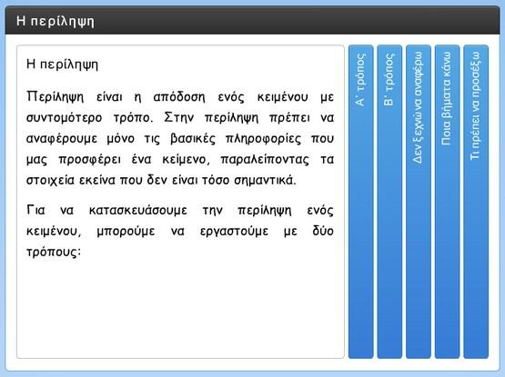 http://atheo.gr/yliko/zp/perilipsi/interaction.html