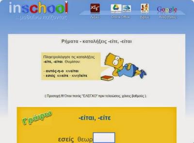 http://www.inschool.gr/G5/LANG/RHMATA-140411-2b-EITE-EITAI-LEARN-G5-LANG-HPwrite-1404112232-tzortzisk/index.html