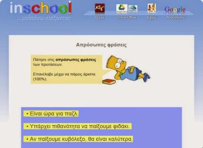 http://www.inschool.gr/G5/LANG/FRASEIS-APROSOPES-VAL-G5-LANG-HPclickon-1404081855-tzortzisk/index.html