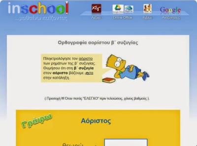 http://www.inschool.gr/G5/LANG/RHMATA-140411c-AORISTOS-B-SYZYGIA-PRAC-G5-LANG-HPwrite-1404111830-tzortzisk/index.html