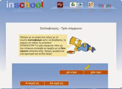 http://www.inschool.gr/G5/LANG/SYLLAVISMOS-140413b-3SYMF-PRAC-G5-LANG-MYchooseMonk-1404131037-tzortzisk/index.html