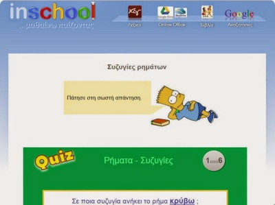 http://www.inschool.gr/G5/LANG/RHMATA-140411a-SYZYGIES-LEARN-G5-LANG-MYtrivia-1404111703-tzortzisk/index.html