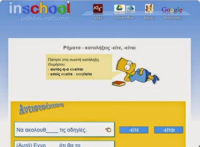 http://www.inschool.gr/G5/LANG/RHMATA-140411-2c-EITE-EITAI-LEARN-G5-LANG-MYmatchB-1404112332-tzortzisk/index.html