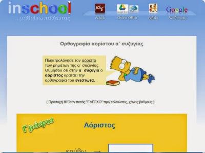 http://www.inschool.gr/G5/LANG/RHMATA-140411b-AORISTOS-A-SYZYGIA-PRAC-G5-LANG-HPwrite-1404111800-tzortzisk/index.html