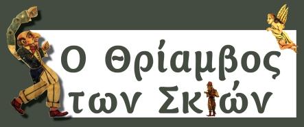 karagkiozis_logo_hires