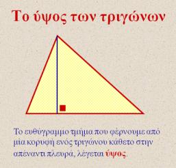 sxoleio2010-ypsi_trigonou02
