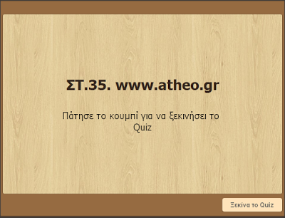 http://atheo.gr/yliko/ise/F.35.q/index.html