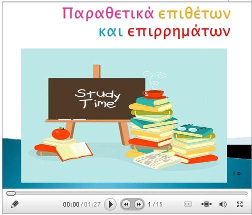 ΓΡΑΜΜΑΤΙΚΗ_16_3