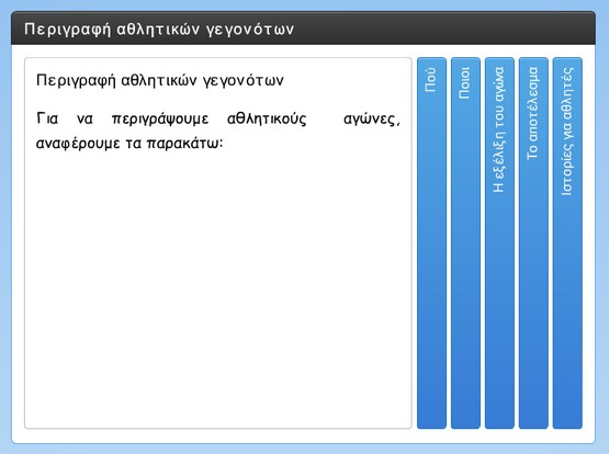 http://atheo.gr/yliko/zp/perathgegonos/interaction.html