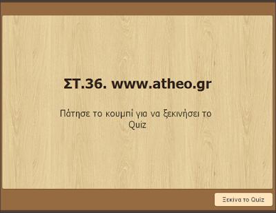 http://atheo.gr/yliko/ise/F.36.q/index.html