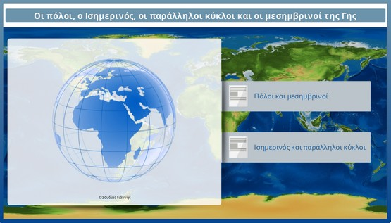 http://anoixtosxoleio.s3.amazonaws.com/Articulate/%CE%9F%CE%B9%20%CF%80%CF%8C%CE%BB%CE%BF%CE%B9%2C%20%CE%BF%20%CE%99%CF%83%CE%B7%CE%BC%CE%B5%CF%81%CE%B9%CE%BD%CF%8C%CF%82%2C%20%CE%BF%CE%B9%20%CF%80%CE%B1%CF%81%CE%AC%CE%BB%CE%BB%CE%B7%CE%BB%CE%BF%CE%B9%20%CE%BA%CF%8D%CE%BA%CE%BB%CE%BF%CE%B9%20%CE%BA%CE%B1%CE%B9%20%CE%BF%CE%B9%20%CE%BC%CE%B5%CF%83%CE%B7%CE%BC%CE%B2%CF%81%CE%B9%CE%BD%CE%BF%CE%AF%20%CF%84%CE%B7%CF%82%20%CE%93%CE%B7%CF%82/index.html