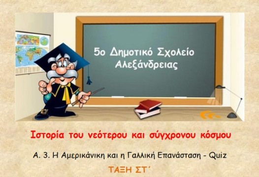 http://atheo.gr/yliko/isst/a3.q/index.html