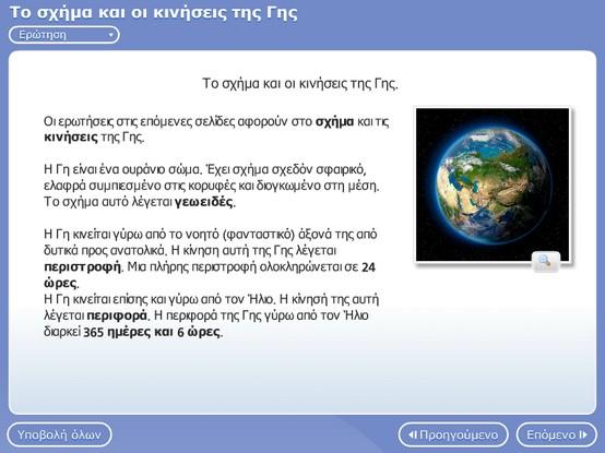 http://photodentro.edu.gr/photodentro/gstd01_geo_quiz_pidx0013834/quiz.swf
